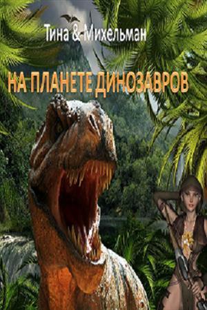 На планете динозавров