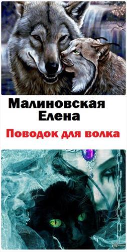 Любовь и вороны - 3. Поводок для волка