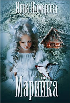 Марийка