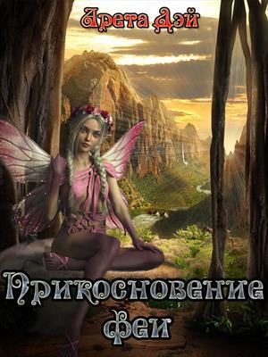 Прикосновение феи