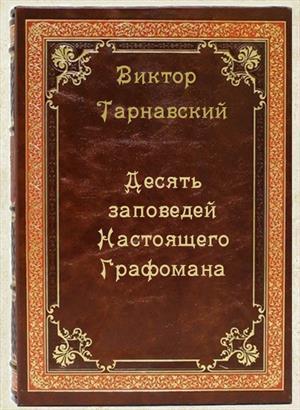 Десять заповедей Настоящего Графомана