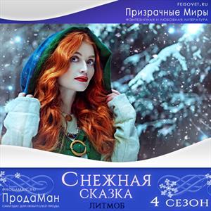 Серия «Снежная сказка». Сезон 4