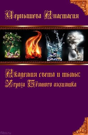 Академия света и тьмы: Угроза Тёмного алхимика