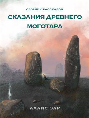 Сказания древнего Моготара