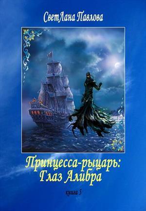 «Принцесса-рыцарь: Глаз Алибра». Книга 5