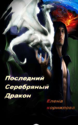Последний Серебряный Дракон.