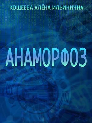 Анаморфоз