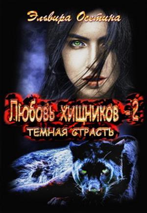 Любовь хищников - 2. Темная страсть