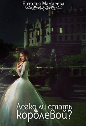 Легко ли стать королевой?