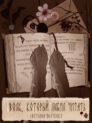 Волк, который любил читать