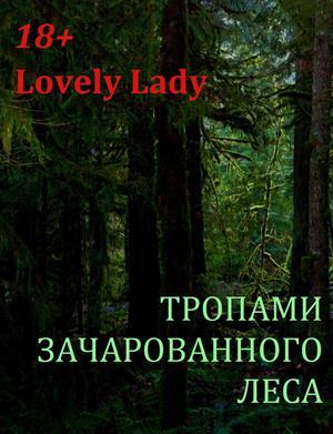 Тропами зачарованного леса