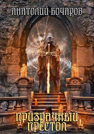 Призрачный престол