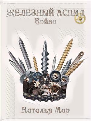 Железный Аспид. Книга 1: Война