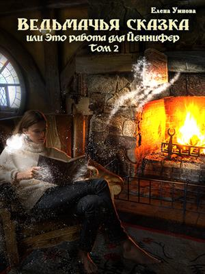 Ведьмачья сказка или это работа для Йеннифер. Том 2