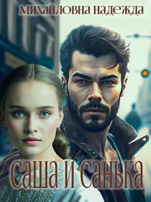 Саша и Санька