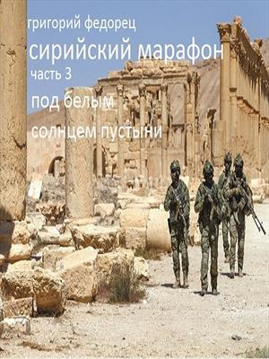 """Сирийский марафон. Часть третья """"Под белым солнцем пустыни"""""""
