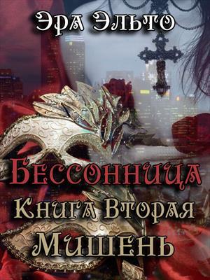 Бессонница II: Мишень