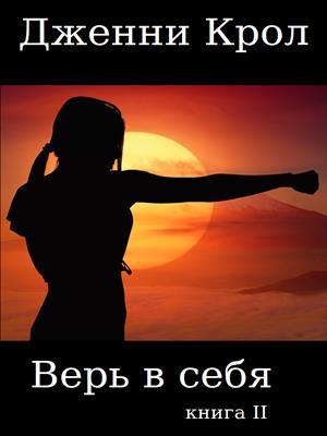 Верь в себя. Книга 2