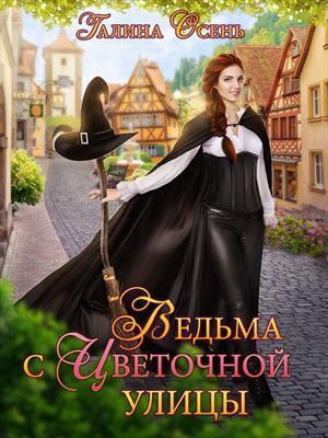 Ведьма с Цветочной улицы
