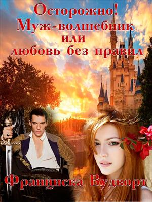 Осторожно! Муж-волшебник или любовь без правил.
