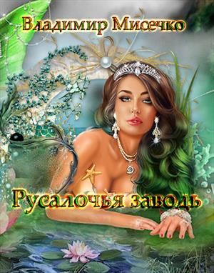 Русалочья Заводь. Книга 1.