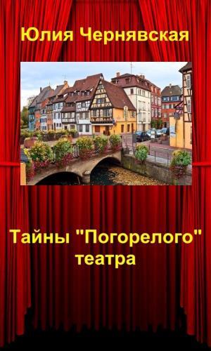 Тайны Погорелого театра
