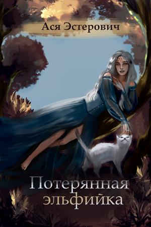 Потерянная эльфийка