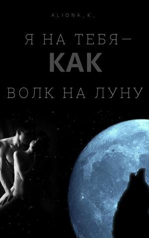 Я на тебя - как волк на луну