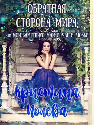 Обратная сторона мира, или мои заметки о магии, чае и любви / Прода от 15.11!
