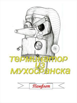 Терминатор из Мухосранска. Начало