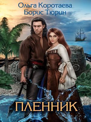 Пленник. Борис Тюрин и Ольга Коротаева