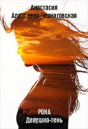 Рона - Девушка тень