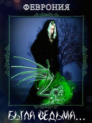 Была ведьма...