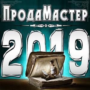 ПродаМастер - 2019