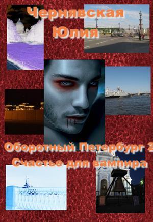 Оборотный Петербург 2. Счастье для вампира.