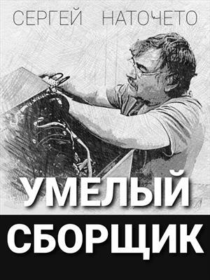 УМЕЛЫЙ СБОРЩИК