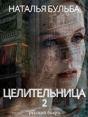 ЦЕЛИТЕЛЬНИЦА-2
