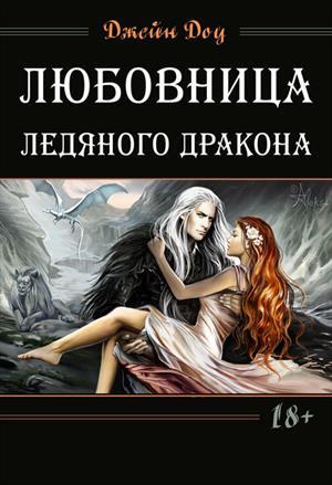 Любовница ледяного дракона