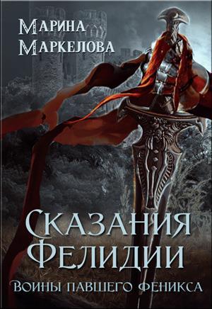 Сказания Фелидии. Воины павшего феникса