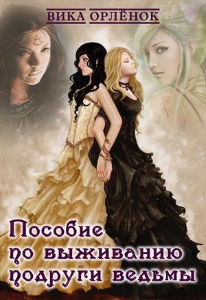 Пособие по выживанию подруги ведьмы
