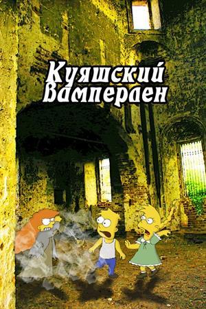 Куяшский вамперлен