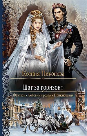 Сказка о потерянном короле-4. Шаг за горизонт