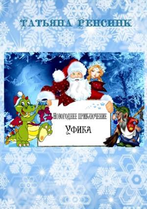 Новогоднее приключение Уфика