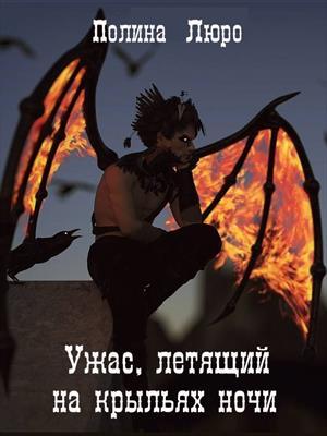 Ужас, летящий на крыльях ночи