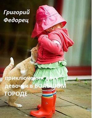 Приключения двух девочек в БОЛЬШОМ ГОРОДЕ
