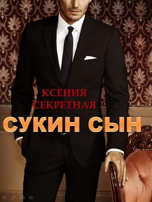 СУКИН СЫН