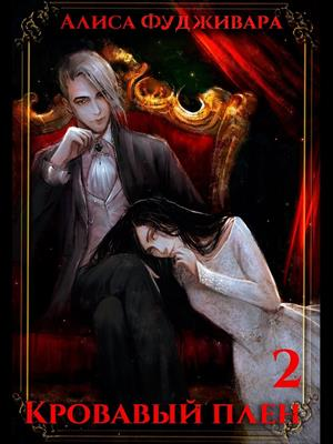 Кровавый плен 2