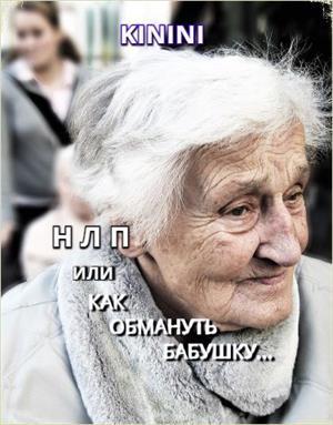 НЛП или как обмануть бабушку...