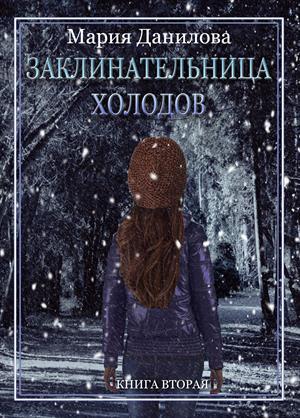 Заклинательница холодов. Книга вторая