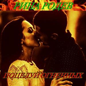 Поцелуй огненных